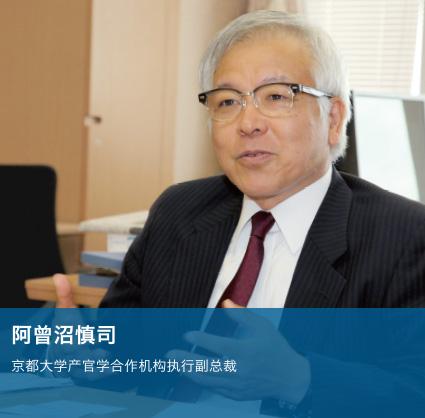 阿曾沼慎司 京都大学产官学合作机构执行副总裁